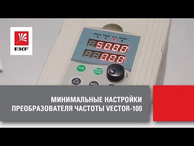 Базовые настройки преобразователя частоты VECTOR-100 от EKF. Подключение электродвигателя