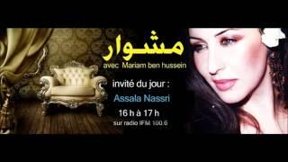 تحميل اغاني مشـــــوار Avec Mariam Ben Hussein اصــــــاله نصــري MP3