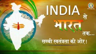 Independence Day Special | INDIA से भारत तक | सच्ची स्वतंत्रता की ओर | DJJS