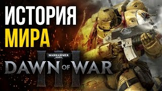 История Мира Warhammer 40k Dawn of War 3 | Что такое Warhammer 40,000