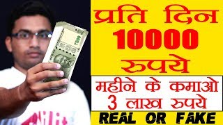 How to Earn 10000 Rupees Daily | Without any Investment | Jilit | Real or Fake