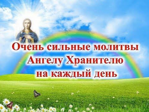 Очень сильные молитвы Ангелу Хранителю на каждый день