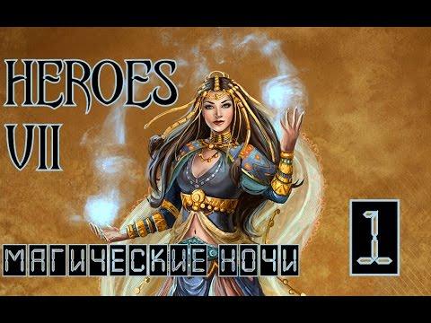 Герои меча и магии 7 арты