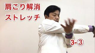 肩こり・首こりを解消するパワーストレッチ3ー③