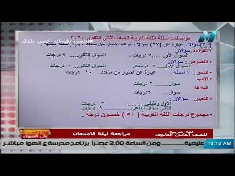 مواصفات امتحان اللغة العربية الصف الثاني الثانوي الترم الثاني