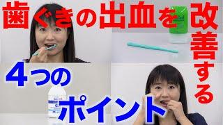 歯茎の出血を改善する4つのポイント