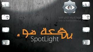 بقعة ضوء 1 | الحلقة الرابعة |  1 Spot Light