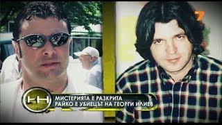 ZHEGA 10.11.2013 / ЖЕГА - Кой уби Георги Илиев  - 1 част