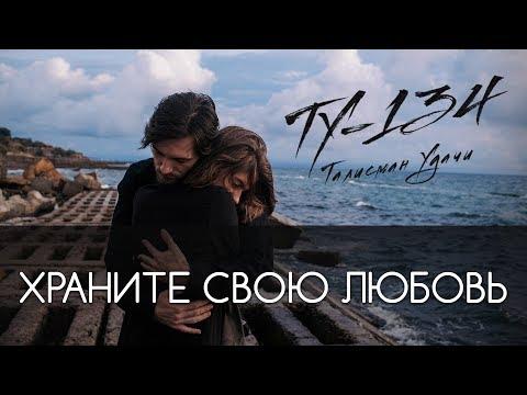 Группа ТУ-134 – Храните свою любовь (2017)
