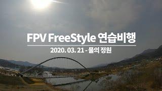 200321 FPV FreeStyle 연습비행 물의정원