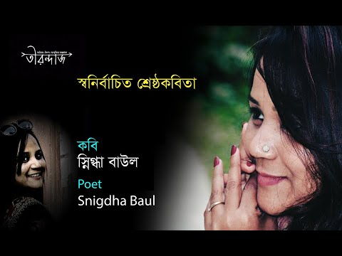 স্নিগ্ধ বাউলের কবিতা। পাঠ অনন্যা গোস্বামী। শিল্পসম্পাদক মো. আমীর যোবায়ের শান্তনুG