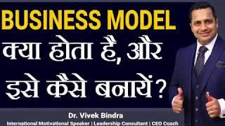 Business Model क्या होता है, और उसे कैसे बनाएँ  |  By Dr.Vivek Bindra