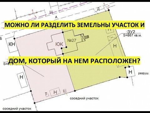 Раздел земельного участка и дома, расположенного на этом участке