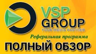 VSP GROUP Реферальная программа