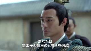 Nirvana in Fire《琅琊榜》Japanese DVD promotional trailer HD (Eng Sub)