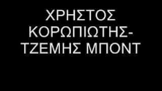 Χρήστος Κορωπιώτης «Τζέμης Μποντ» (από vikar, 12/08/11)