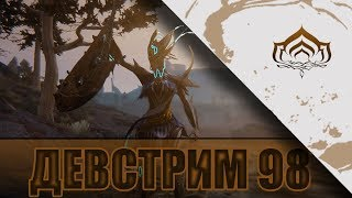 DEVSTREAM #98! КОГДА ЭЙДОЛОН? СПОСОБНОСТИ НОВОГО ВАРФРЕЙМА!