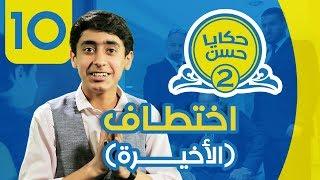 حكايا حسن الجزء الثاني | الحلقة العاشرة والأخيرة