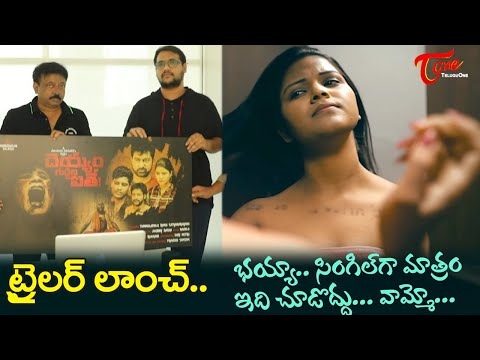 Sensational Director RGV launches Deyyam Guddidi Ayte Trailer | Horror trailer |  TeluguOne Cinema