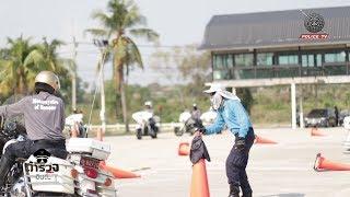 รายการตำรวจอินดี้ : การทำหน้าที่อันเป็นเกียรติ ด้วยจักรยานยนต์เกียรติยศ