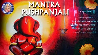 Mantra Pushpanjali With Lyrics