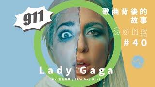 Lady Gaga〈911〉的 MV出現死亡聖神?前衛的視覺,暗藏不為人知的秘辛!