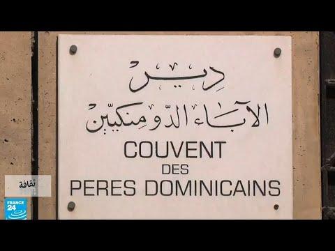 العرب اليوم - شاهد: دير الدومنيكان يحتضن واحدة من أكبر المكتبات العربية والإسلامية في العالم