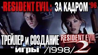 Ролики создания игры Resident Evil 1, 2 (