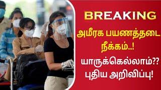 Uae news tamil| travel ban lifted news| new announcement| Uae news|