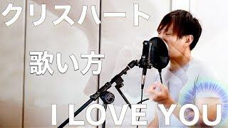 『歌い方シリーズ』クリスハート(Chris Hart)/I LOVE YOU (原キー)歌い方