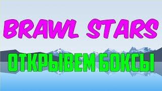BRAWL STARS   ОТКРЫВАЕМ БОКСЫ
