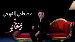 اغاني طرب MP3 مصطفى الشريعي بيتغابوا - Mustafa Al Sharii Betghabo تحميل MP3