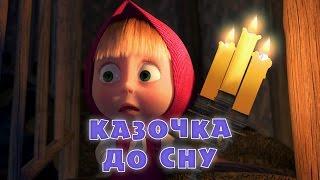 Маша та Ведмідь: Казочка до сну (39 серiя) Masha and the Bear