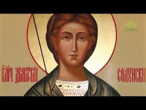 Церковный календарь. 8 ноября 2017г видео
