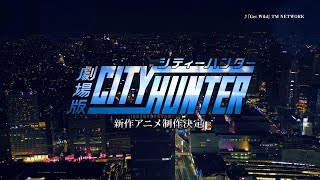 City Hunter le film (2019) - VO