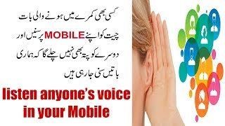 Listen Any Other's Talk From Other Room In Your Mobile Best Spy App 2020[Shaheen Academy]
