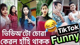 TikTok Full Comedy Assamese Video || #Assamese_TikTok_Video || TRBA ENTERTAINMENT