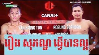 Roeung Sophorn Vs Yan Naing Tun Boxing At Myanmar.