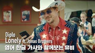 [한글자막뮤비] Diplo   Lonely (feat. Jonas Brothers)