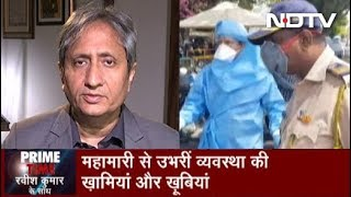 Prime Time With Ravish Kumar, April 09, 2020 | Are All COVID-19 Warriors Treated Alike?