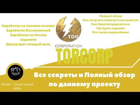 TOR Corporation Легкий заработок денег Без вложений Доход на полном пассиве каждый день