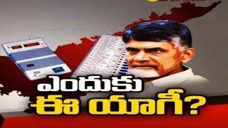 Why Chandrababu Worry About Evms | ఎందుకు ఈ యాగీ?