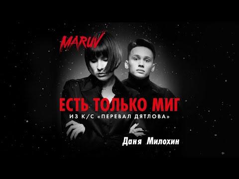 Maruv, Даня Милохин - Есть Только Миг (Из К/с Перевал Дятлова)