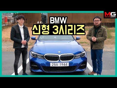모터그래프 BMW New 3 Series