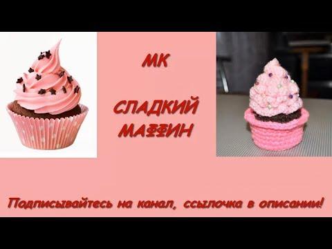 Сладкий Маффин для Маффина)