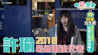 年度懲罰大集結 許瑜各種糗態百出| 中二少女|17Video|Girl's ugly moment with annual punishments collections