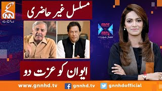 Why opposition leader and PM Imran Khan are continuously absent from National Assembly?