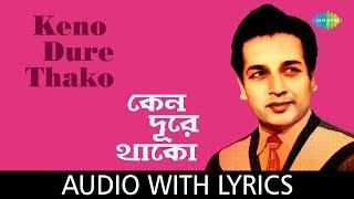 Keno Dure Thako With Lyrics   Hemanta Mukherjee   Shes