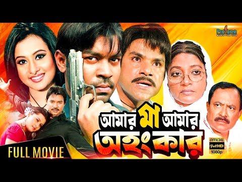 Full Bangla Movie