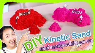 ซอฟรีวิว D.I.Y สอนทรายมหัศจรรย์ ง่ายๆ เหมือนจริง งบไม่ถึง 100 บาท!!【D.I.Y Kinetic Sand】